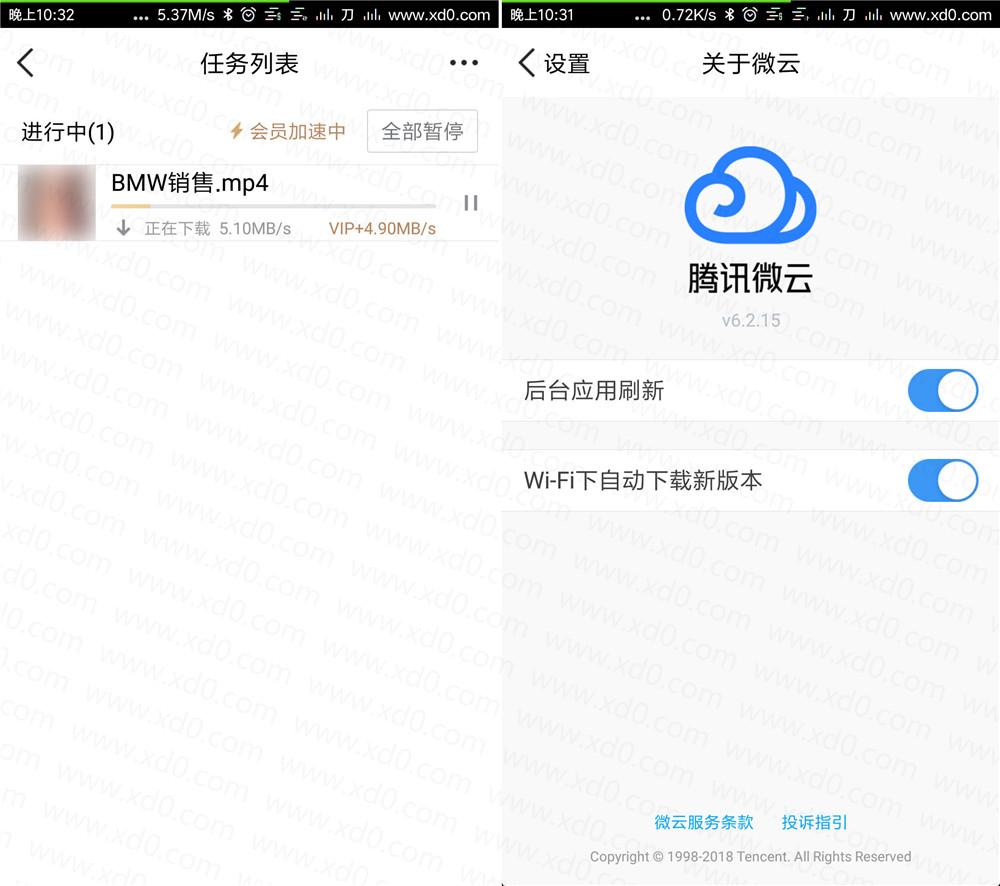 安卓微云v6.7.8破解VIP版