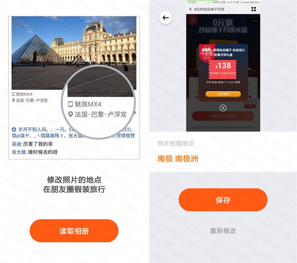 安卓QQ空间朋友圈改定位