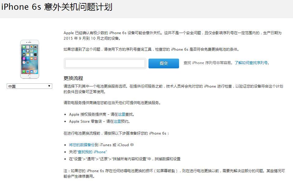 苹果6s免费换原厂电池速度