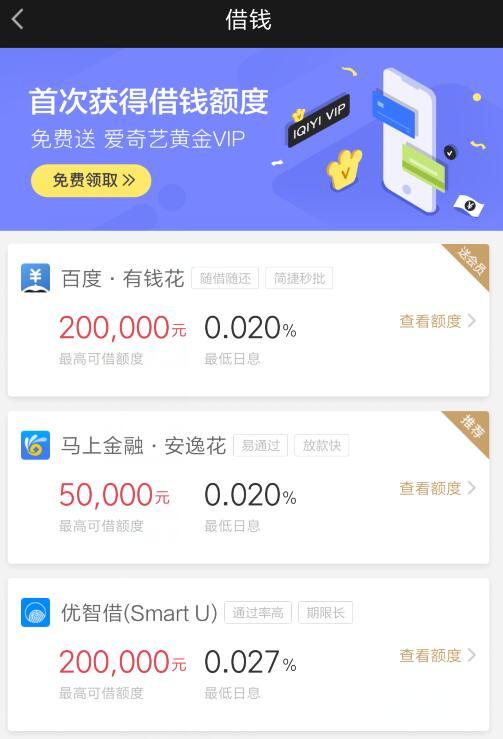 爱奇艺app测额度送1月会员