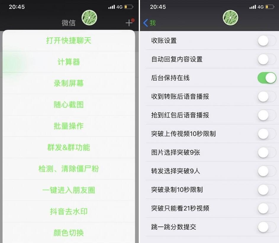 苹果微信6.7.1多功能破解版