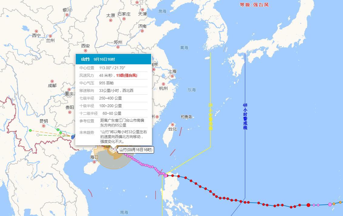 山竹超强台风实时路径监控