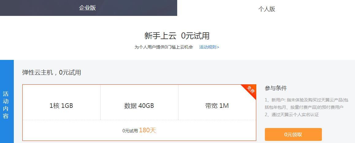 天翼云新用户撸6月服务器