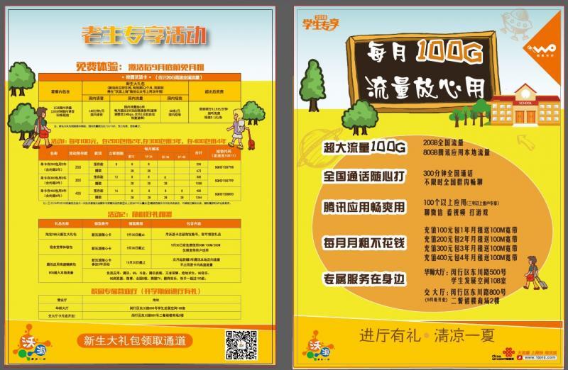 上海联通8.5元每月包20G