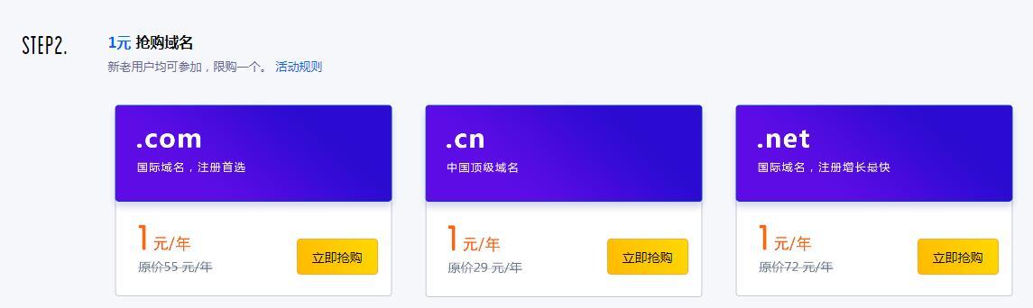Ucloud新用户1元撸COM