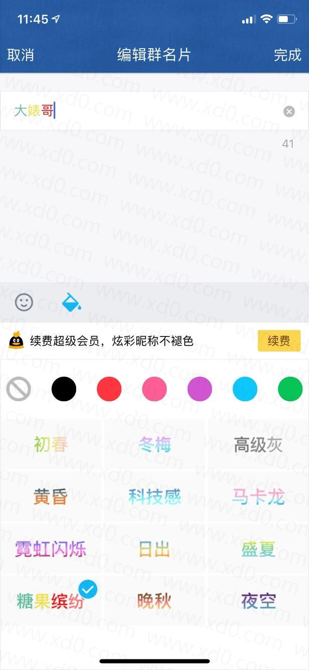 最新版本QQ群名片改颜色
