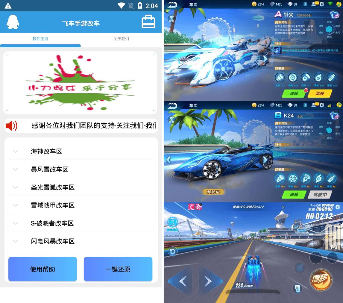最新可用手游QQ飞车美化