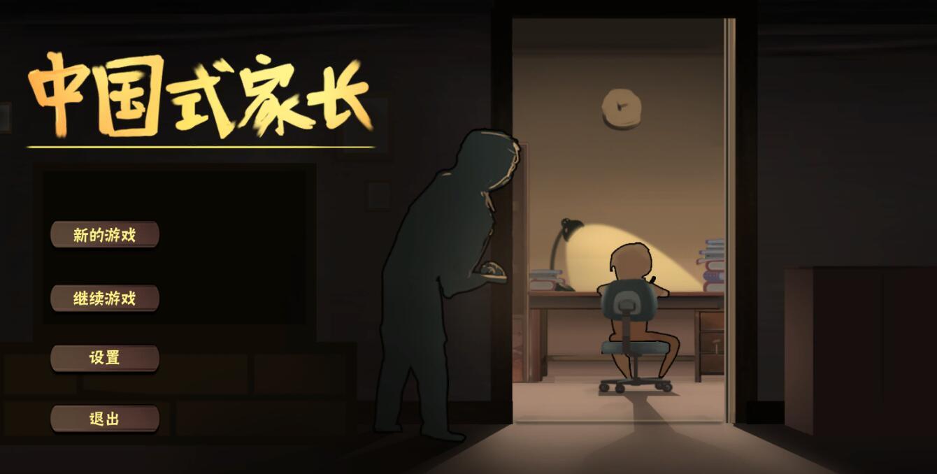 中国式家长1.023破解更新