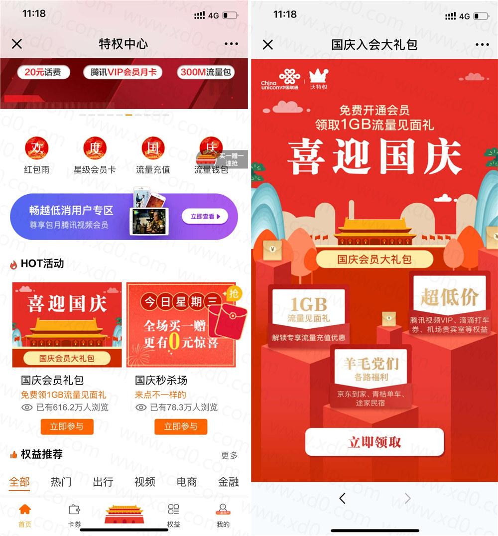 中国联通微厅1G联通流量