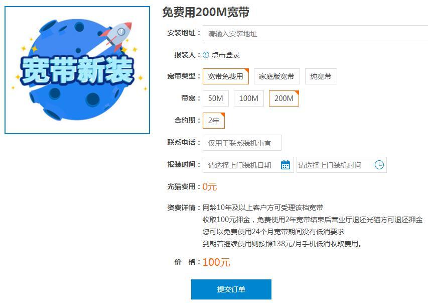 广西移动免费撸200M宽带