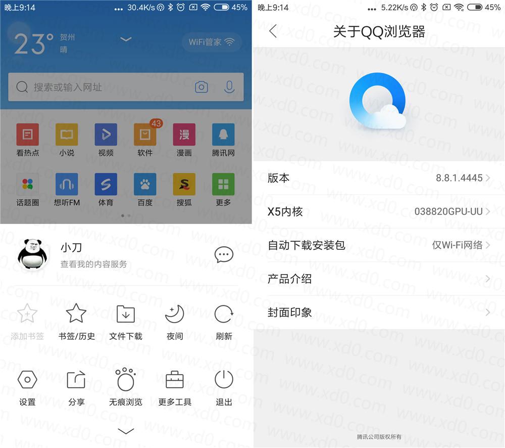 QQ浏览器8.8.1谷歌去广告