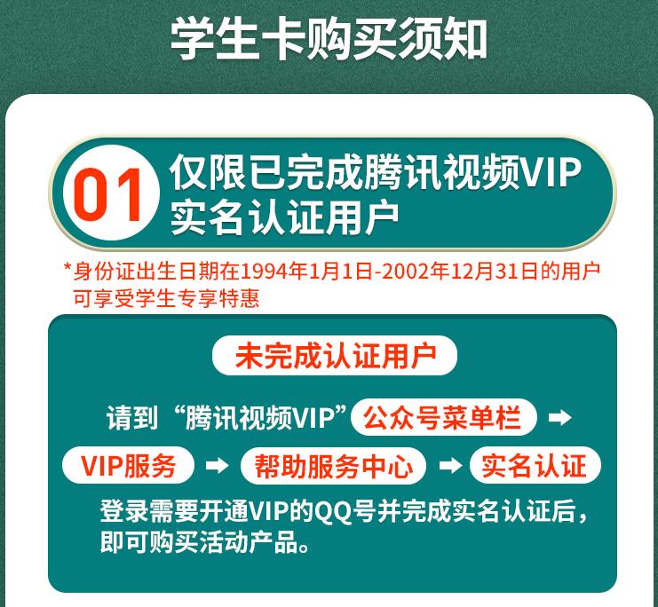 学生腾讯视频vip15个月120