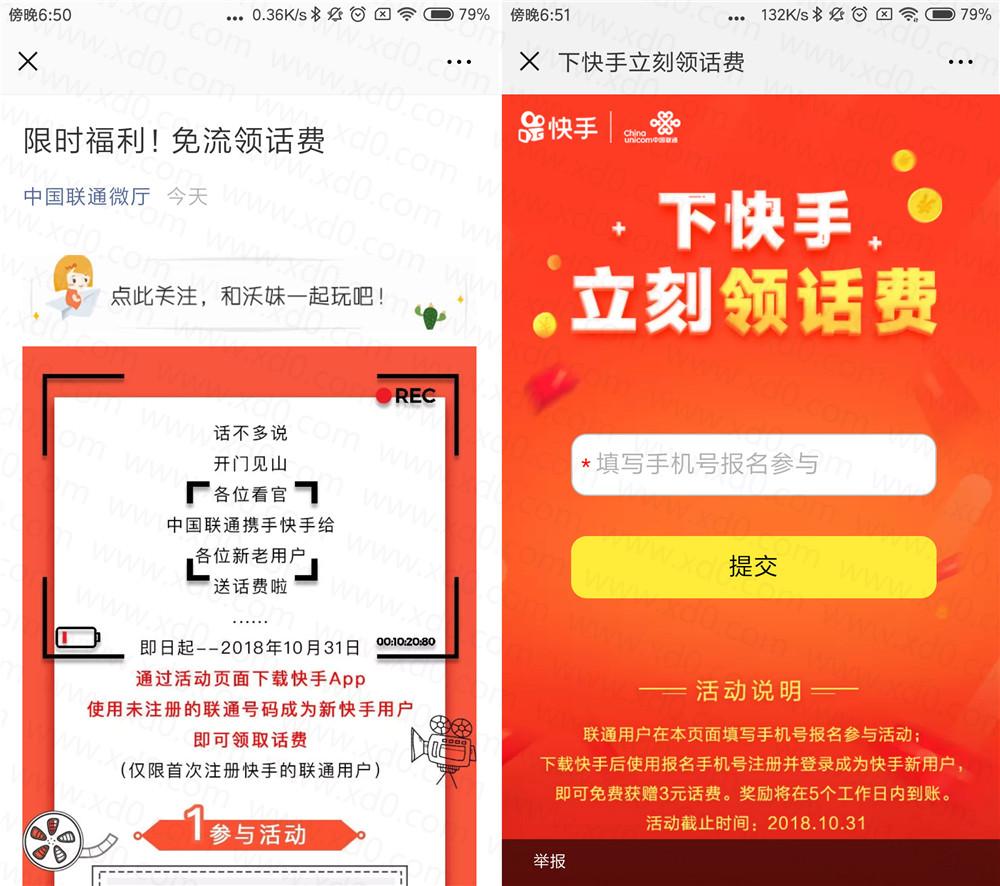 注册快手app最低3元话费