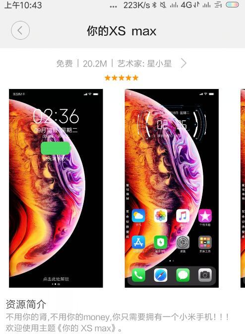 小米手机免费苹果XS MAX