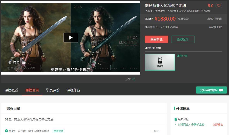 2018刘杨商业修图全能班