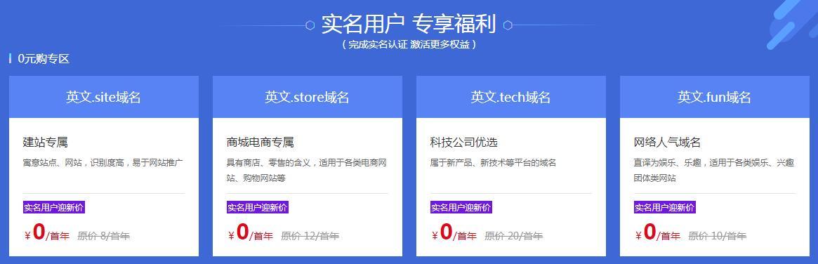 新网新用户0撸免费域名 4选1
