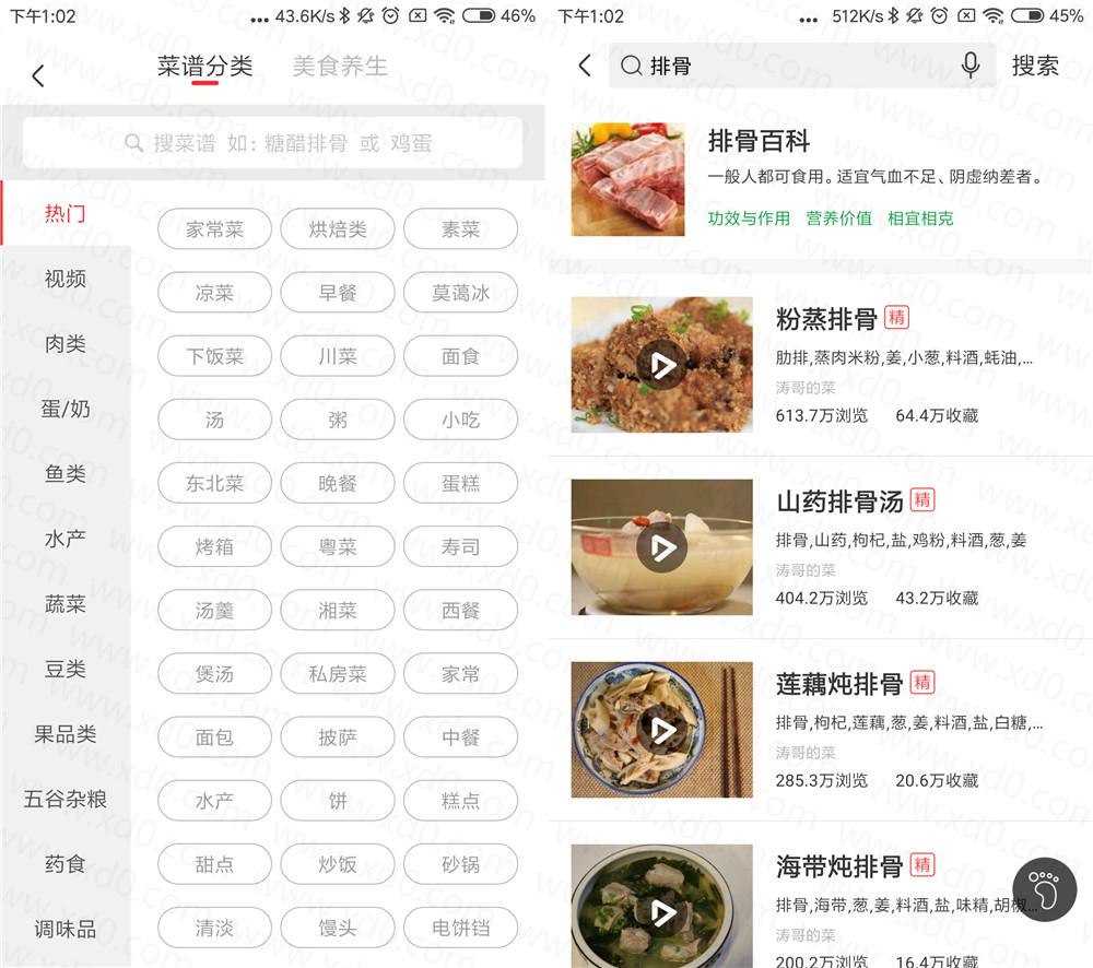 香哈菜谱 v6.6.0去广告版