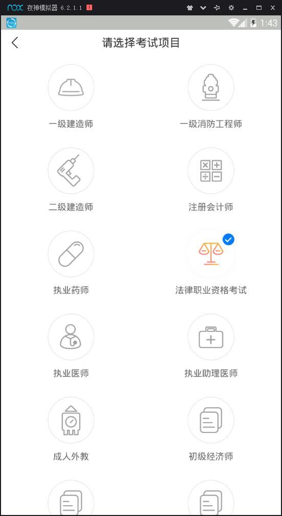 安卓嗨学课堂v4.2.7破解版