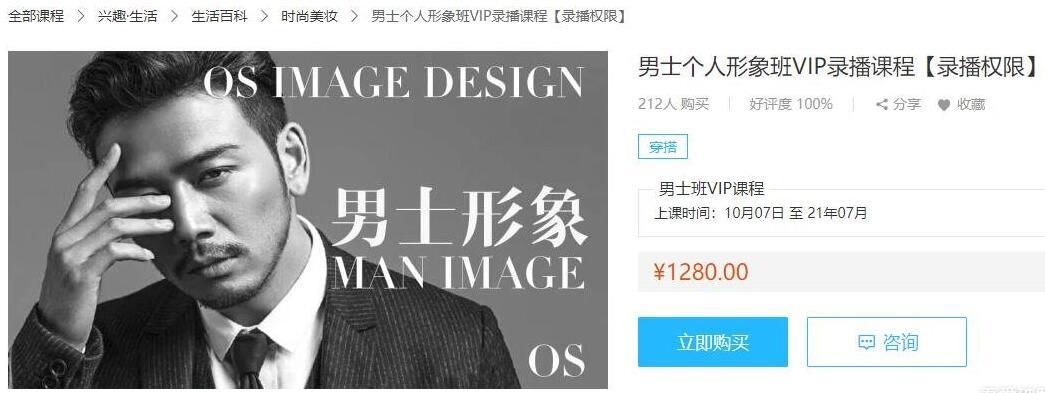 OS男士 女士形象设计教程
