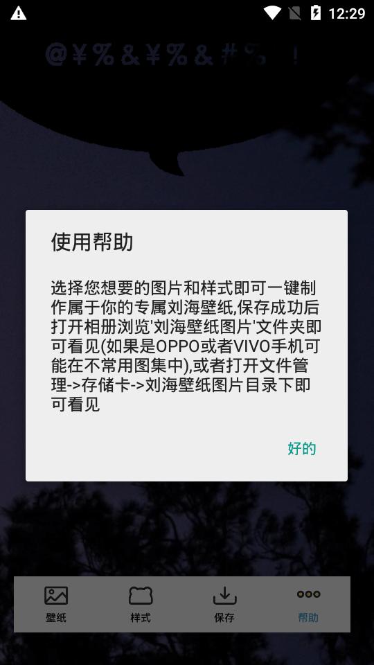 刘海屏手机壁纸一键生成