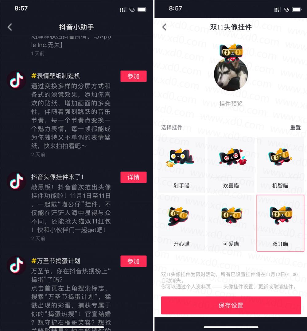 抖音app设置天猫头像方法