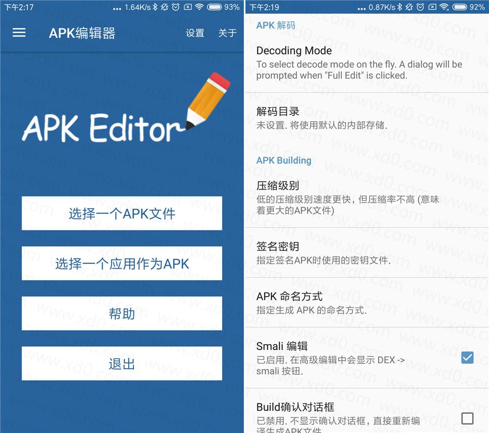 安卓APK编辑器 去验证版