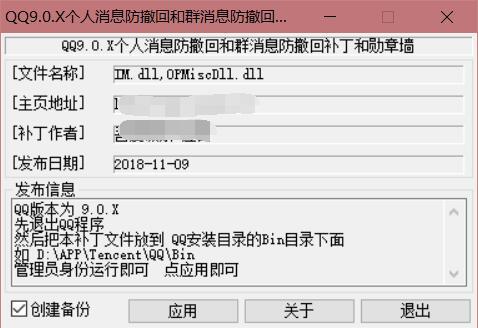 QQ9.0.x防撤回勋章墙补丁