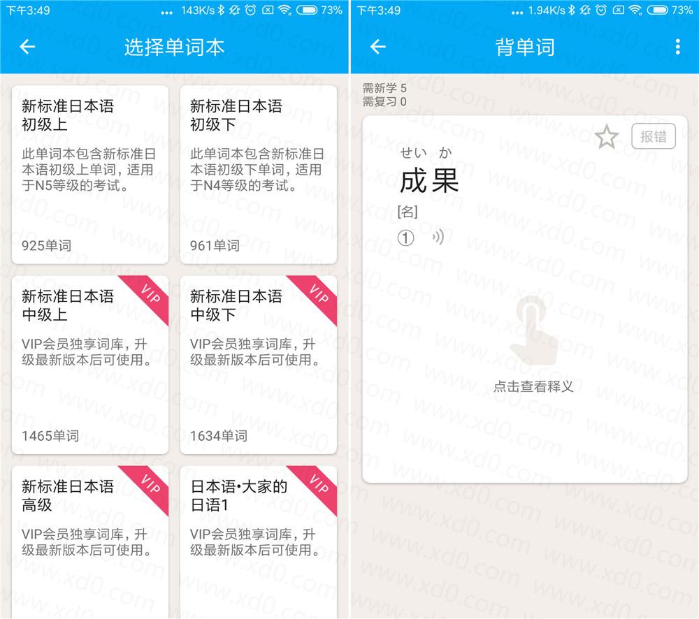 安卓日语学习v3.3.1破解版(教你快速学会日语)