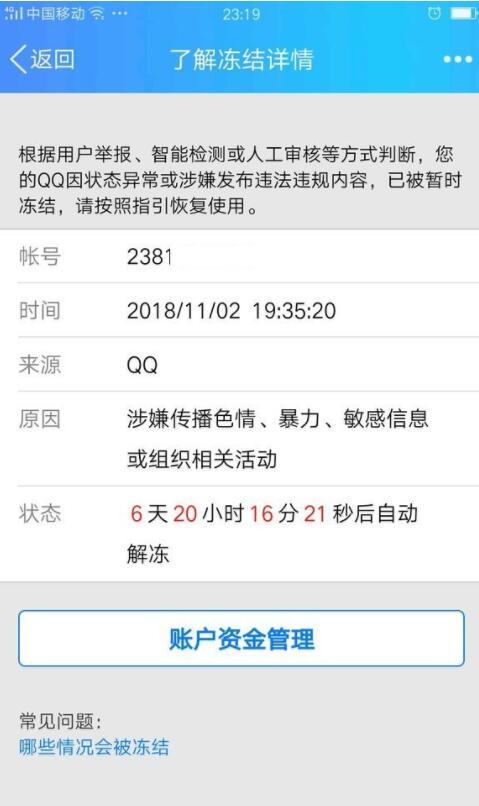 QQ发口令红包举报封7天