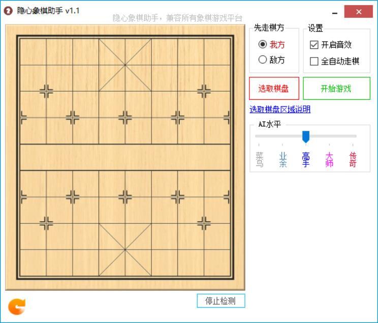 象棋辅助工具 自动下象棋