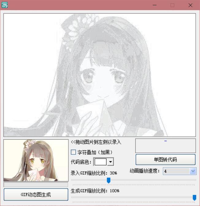 GIF和图片转字符动画源码