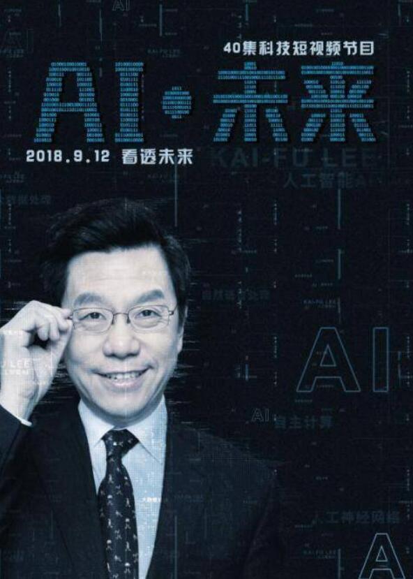 李开复40集短视频 AI·未来
