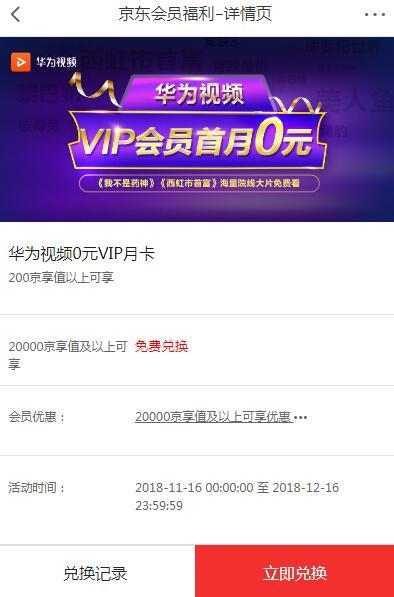 京东plus换华为视频vip月卡