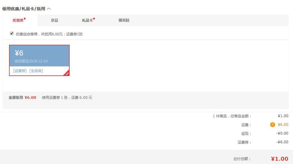 京东Plus 1元洗24张照片
