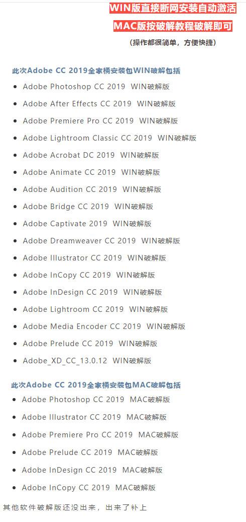 Adobe 2019全家桶破解版