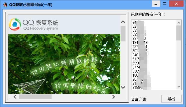 获得QQ已删除的好友号码