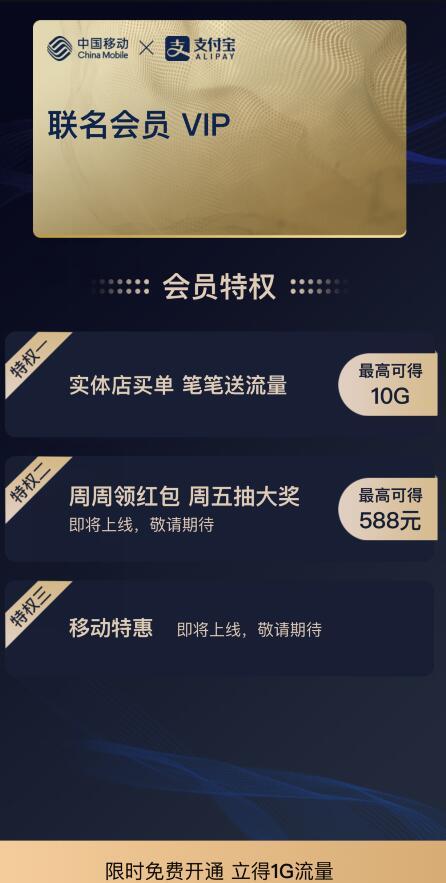支付宝中国移动特权免费领1G日包活动方法教程