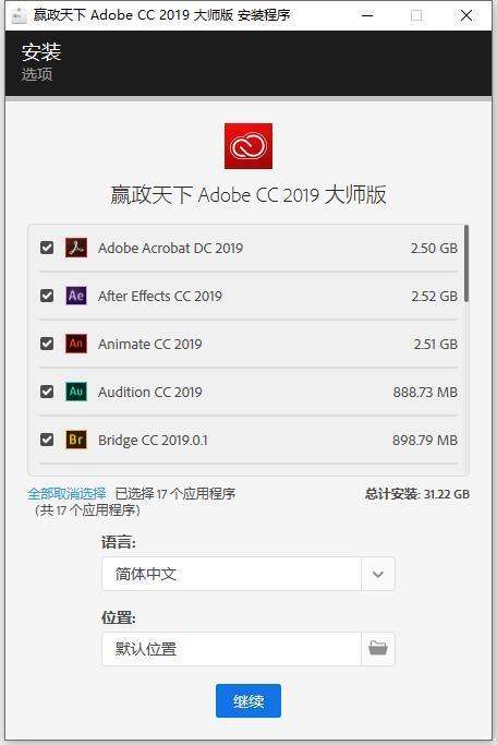 赢政天下Adobe CC 2019