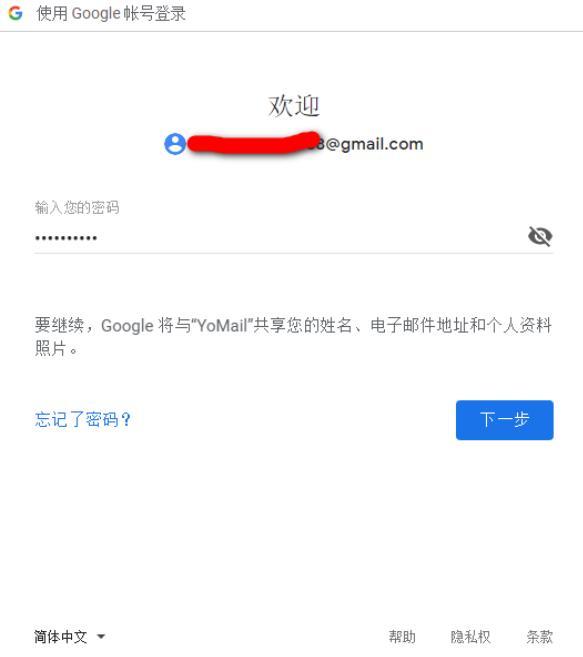 国内免梯登谷歌邮箱Gmail-第2张图片-爱站屋博客