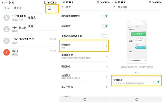 短信新功能 移动智慧服务