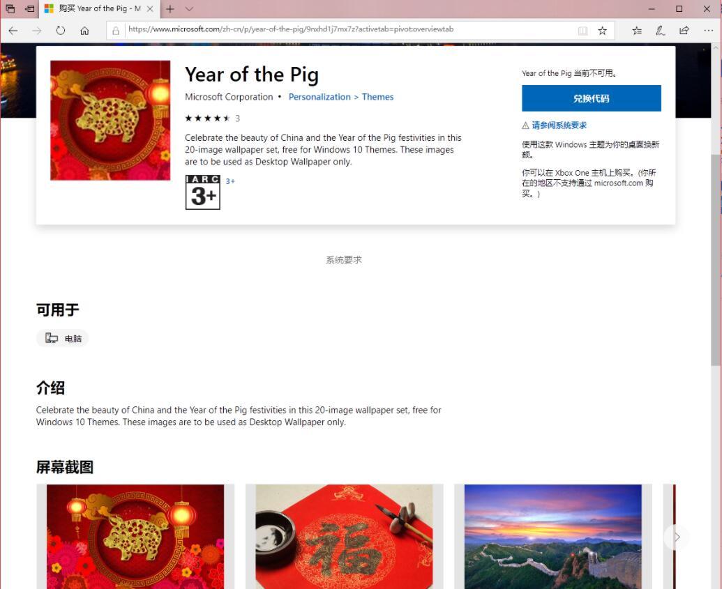 微软win10猪年主题附下载