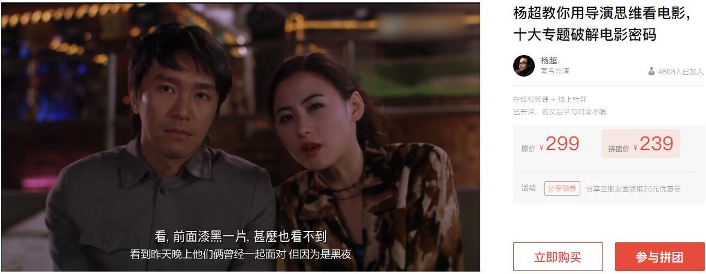 杨超教你用导演思维看电影