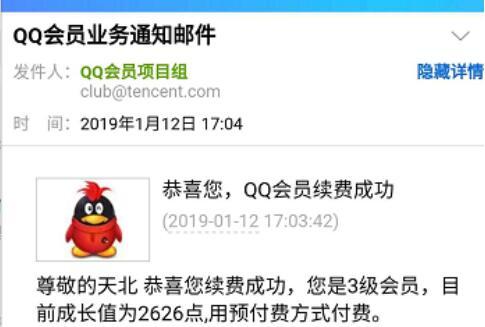 联通月月0成本刷QQ会员