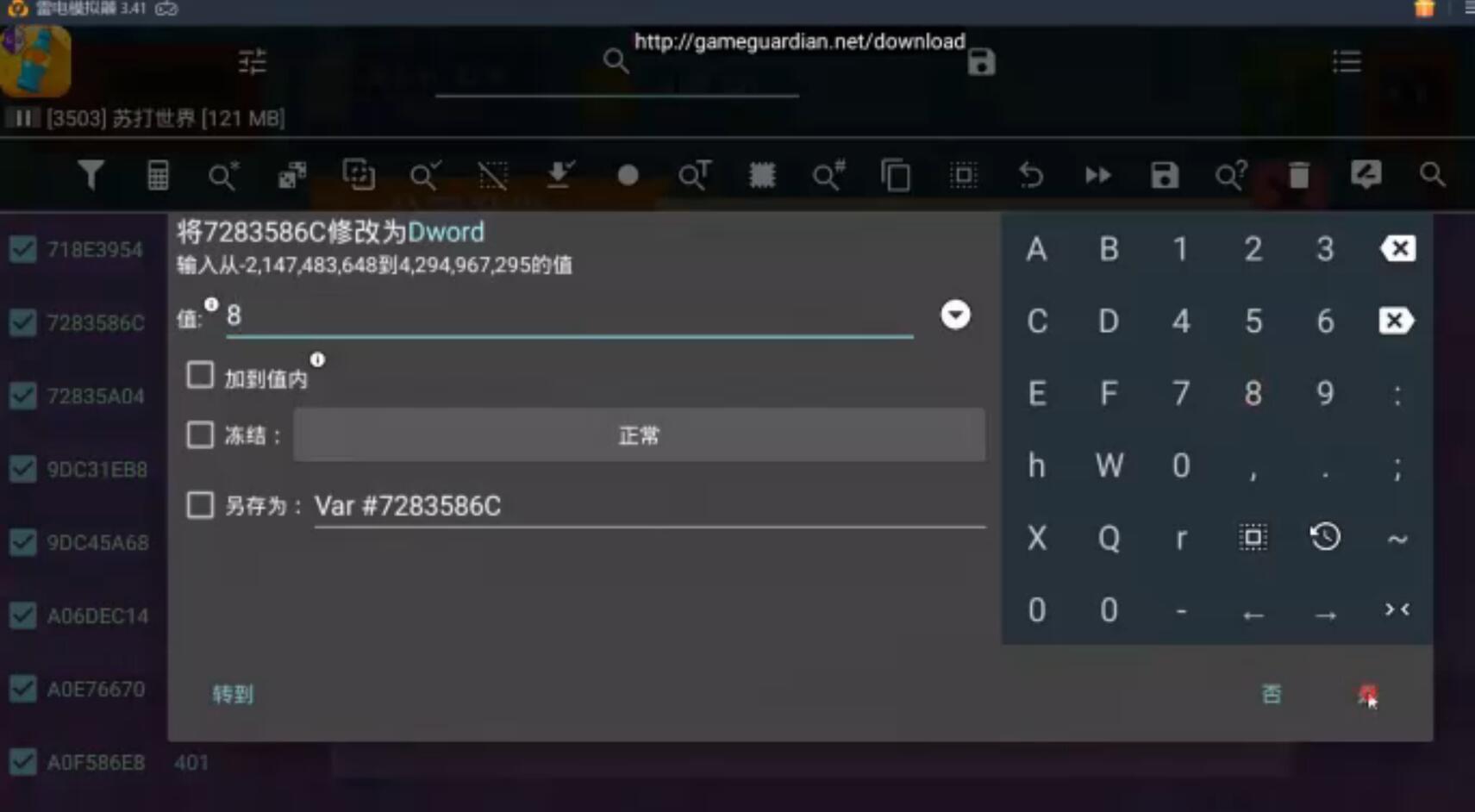 [GG修改器 联合搜索教程]