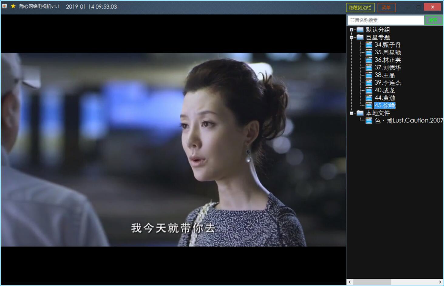 最新网络电视直播电脑版软件