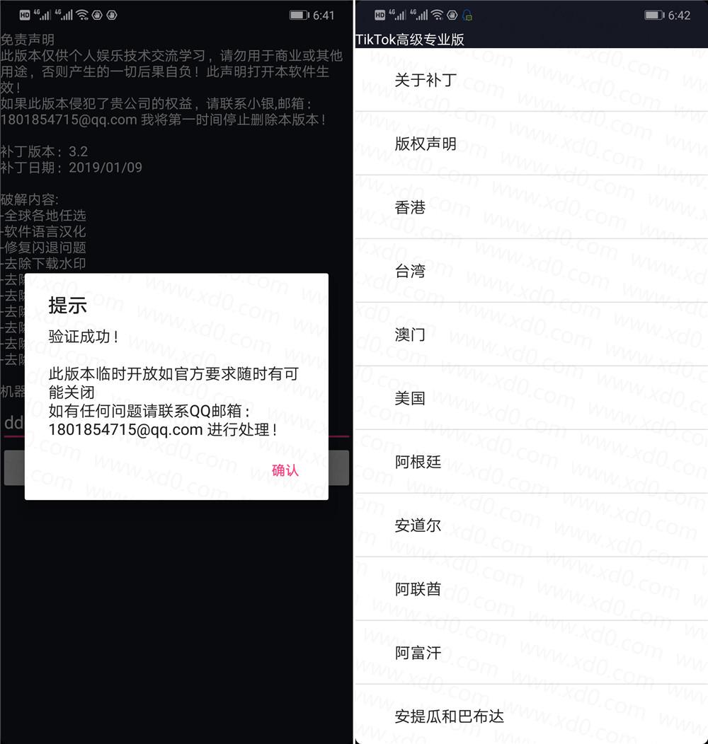 国际抖音TikTok 3.2.0破解