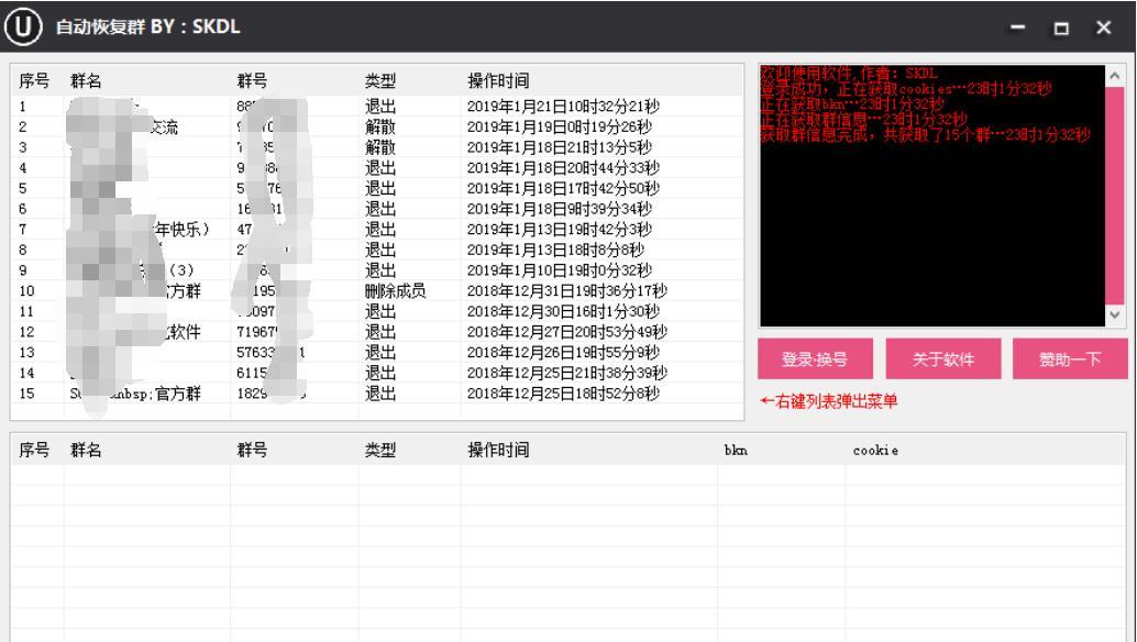 QQ群排名的自动恢复工具