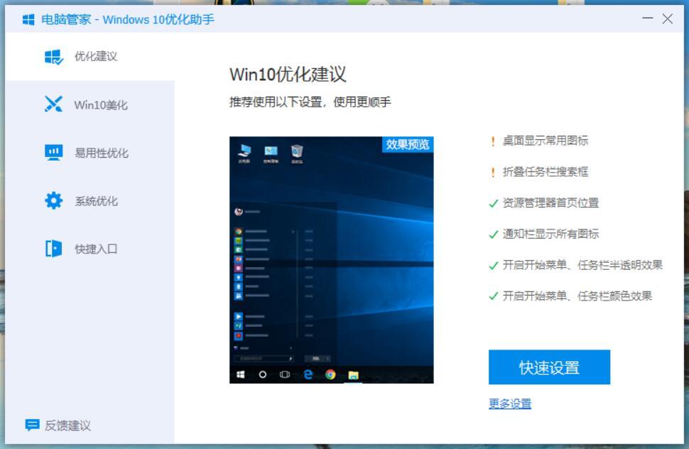 Win10优化工具单文件版本