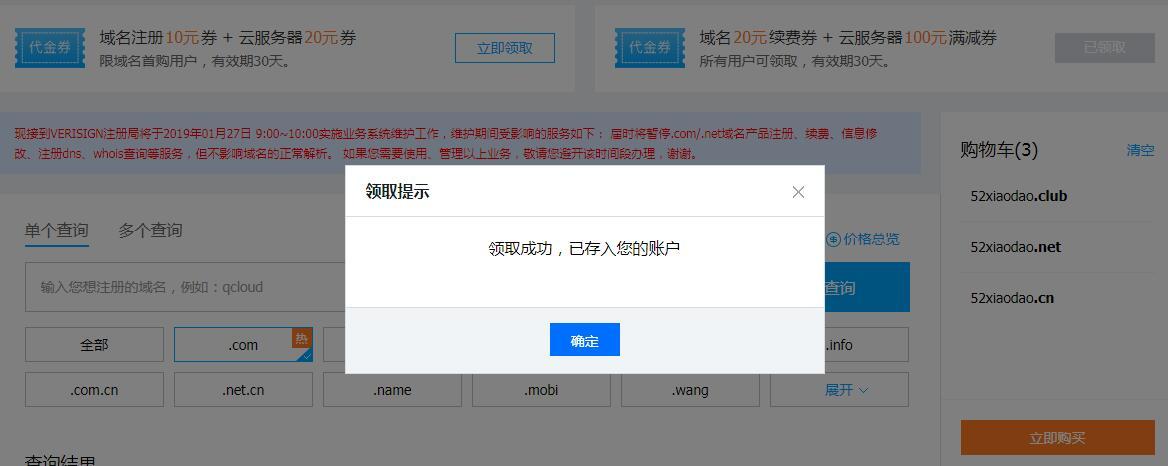 秒领腾讯云20元域名优惠券