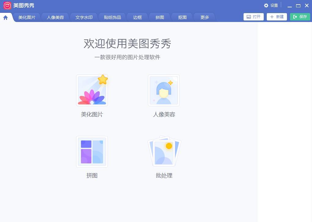 PC美图秀秀v6.1.2.2去广告